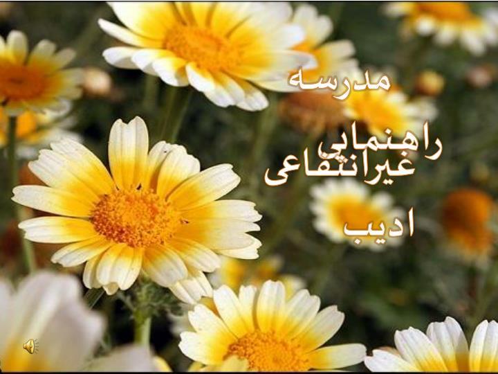 مدرسـه راهـنمایی