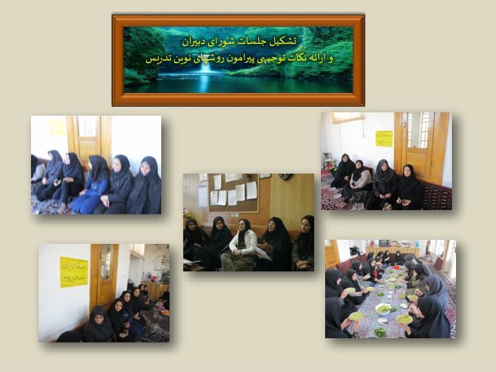تشکیل جلسات شورای دبیران
