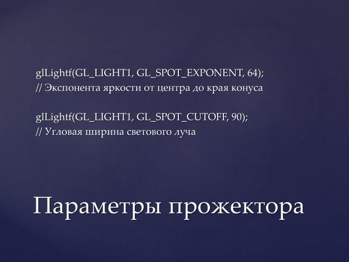 glLightf