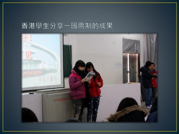 香港學生分享一國兩制的成果