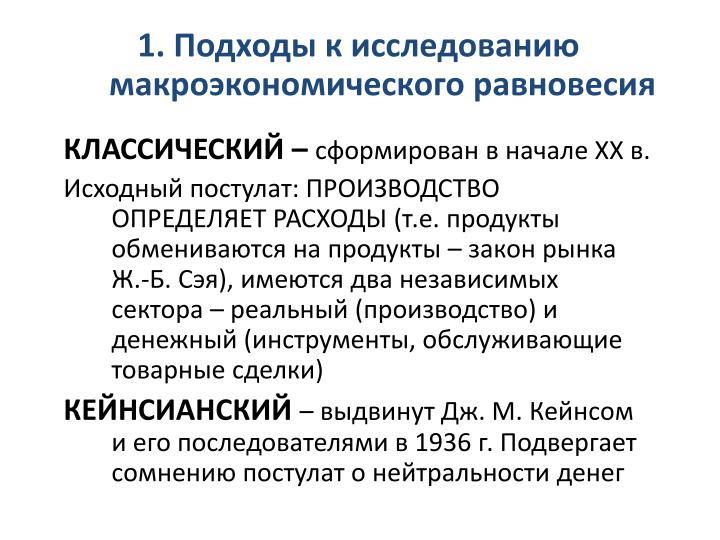 1. Подходы к исследованию макроэкономического равновесия