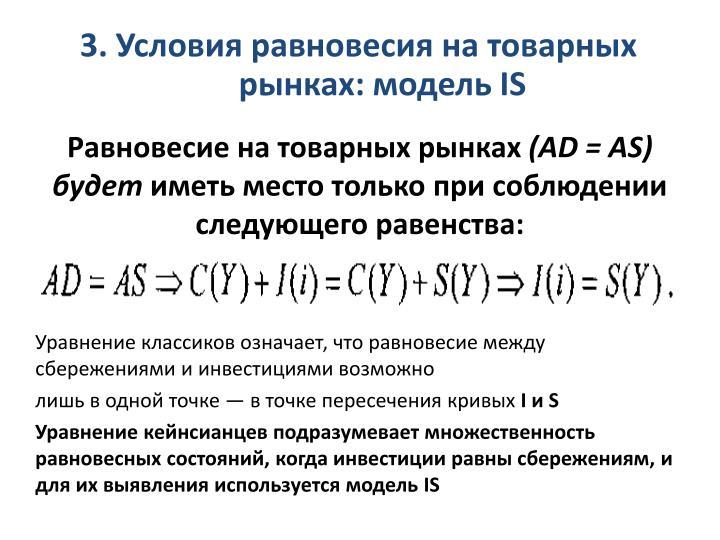 3. Условия равновесия на товарных рынках: модель