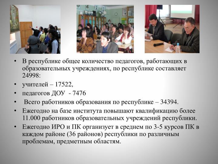 В республике общее количество педагогов, работающих в образовательных учреждениях, по республике составляет
