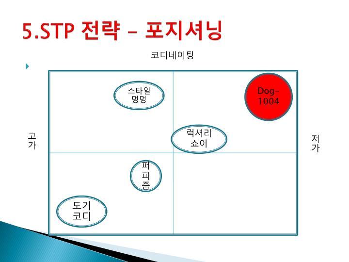 5.STP