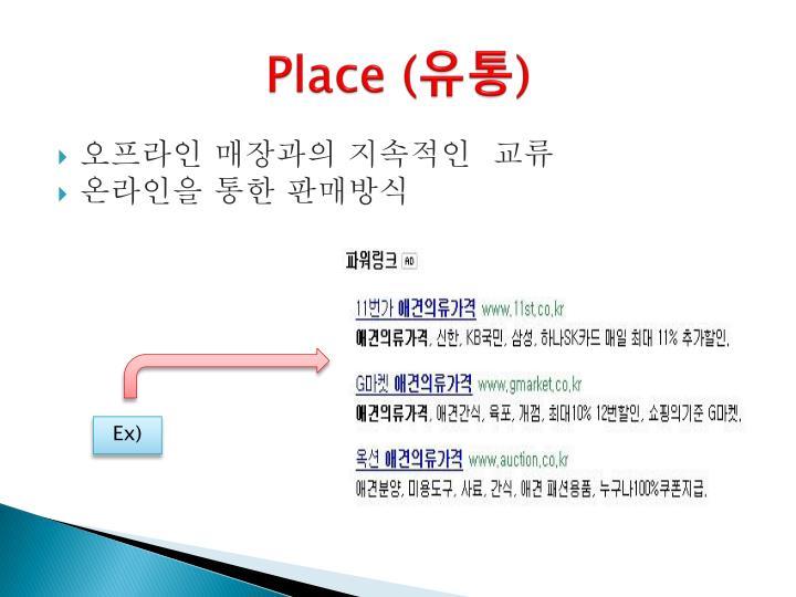 Place (