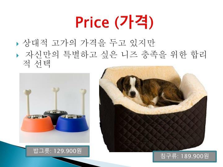 Price (