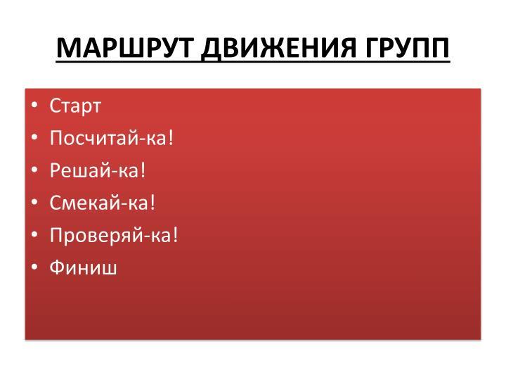 МАРШРУТ ДВИЖЕНИЯ ГРУПП