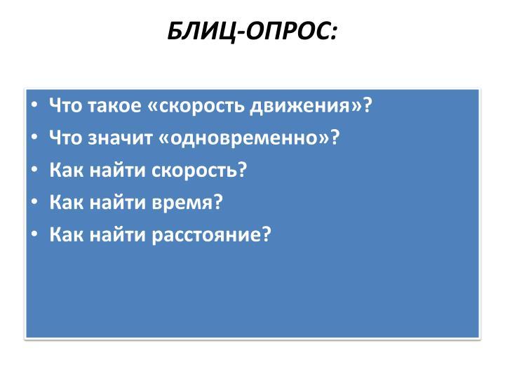 БЛИЦ-ОПРОС: