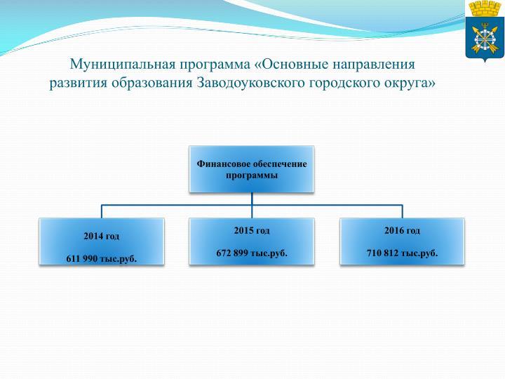 Муниципальная программа «Основные направления развития образования Заводоуковского городского округа»