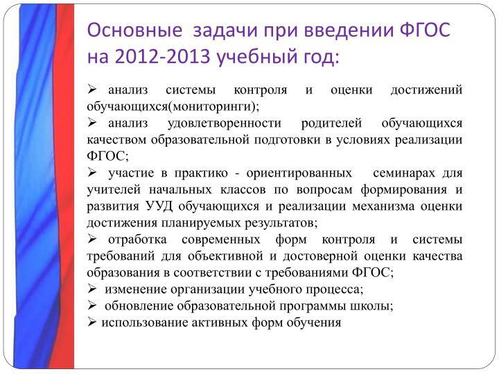 2012-2013  :