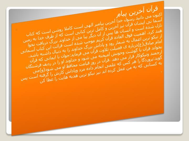 قرآن آخرین پیام