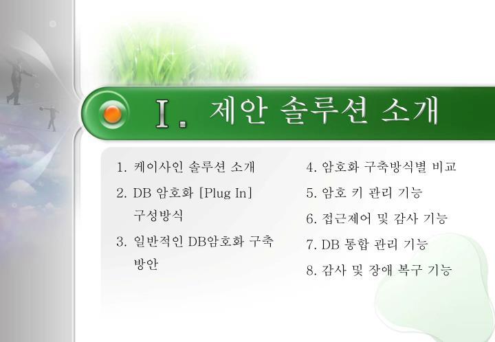 제안 솔루션 소개