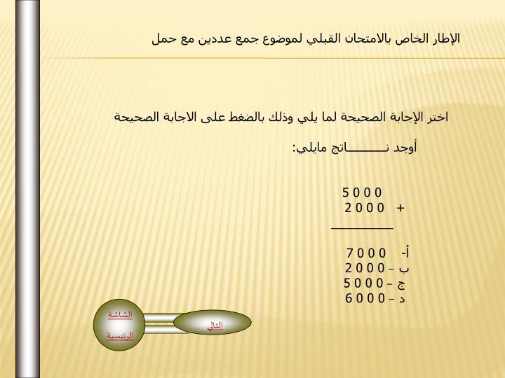 الإطار الخاص بالامتحان القبلي لموضوع جمع عددين مع حمل