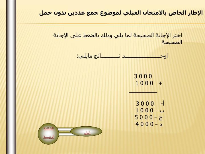 الإطار الخاص بالامتحان القبلي لموضوع جمع عددين بدون حمل