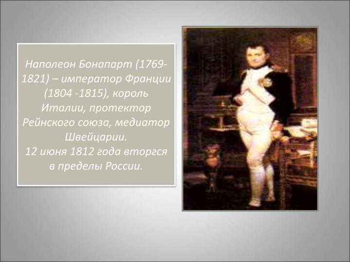 (1769-1821)    (1804 -1815),  ,   ,  .