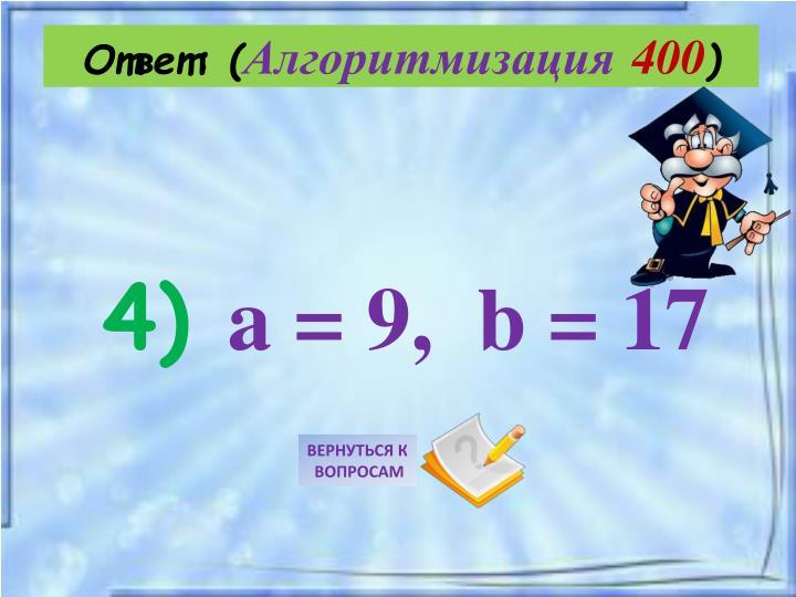 Ответ: (