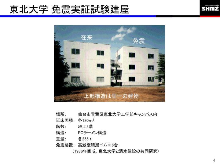 東北大学 免震実証試験建屋