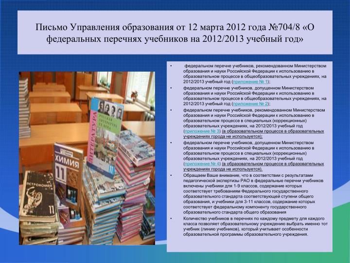 Учебники на 2014-2018 год. Федеральный перечень