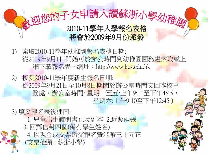 歡迎您的子女申請入讀蘇浙小學幼稚園