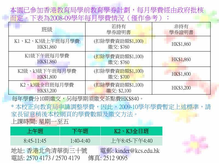 本園已參加香港教育局學前教育學券計劃,每月學費經由政府批核而定