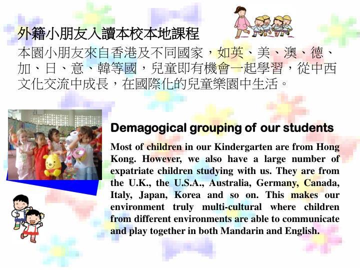 外籍小朋友入讀本校本地課程
