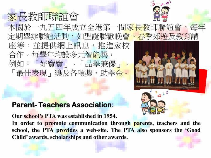 家長教師聯誼會