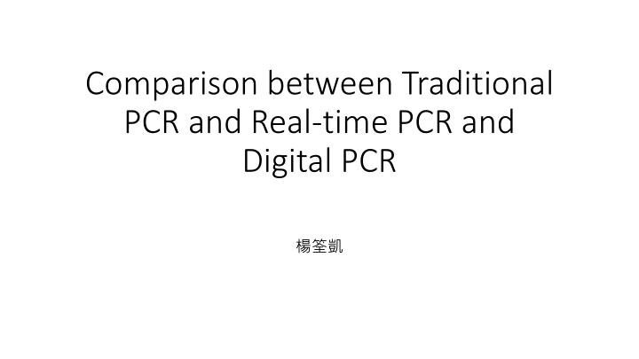 Comparison between Traditional PCR and Real-time PCR and Digital PCR