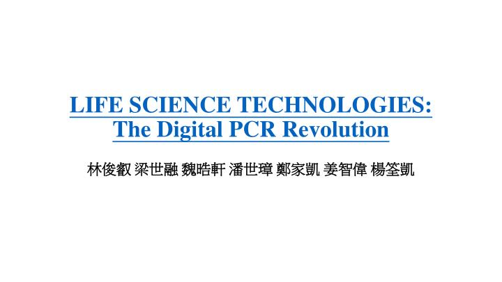 Life science technologies the digital pcr revolution