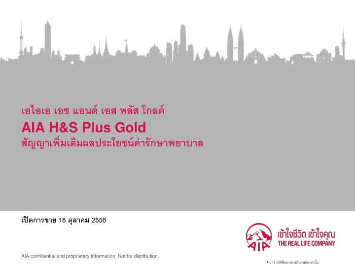 Aia h s plus gold