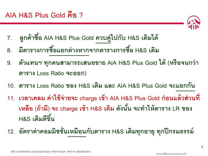 AIA H&S Plus Gold