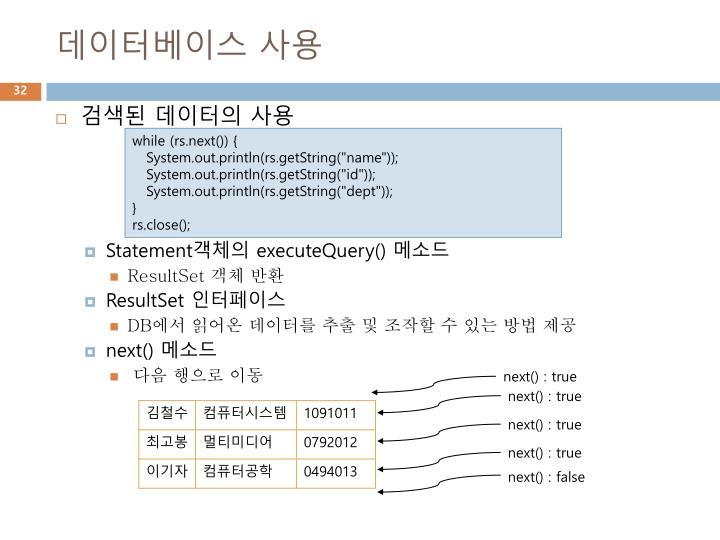 데이터베이스 사용
