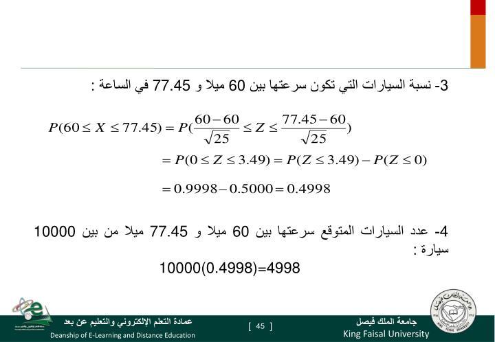 3- نسبة السيارات التي تكون سرعتها بين