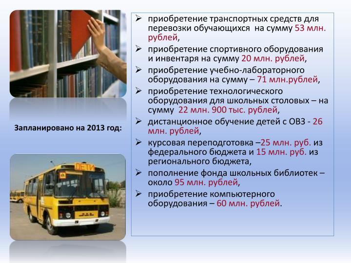 приобретение транспортных средств для перевозки обучающихся  на сумму