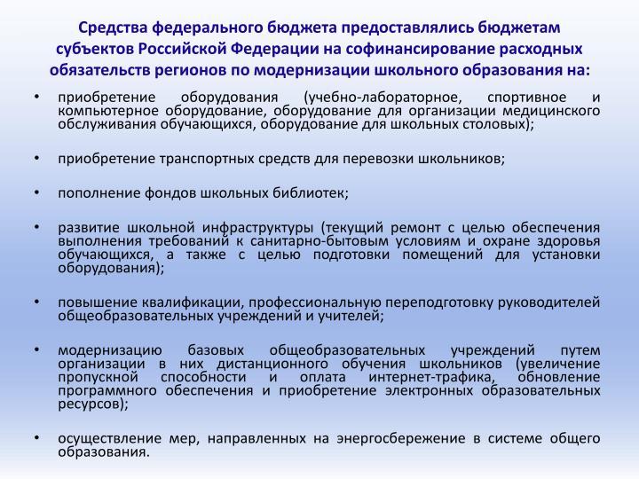 Средства федерального бюджета предоставлялись бюджетам субъектов Российской Федерации на
