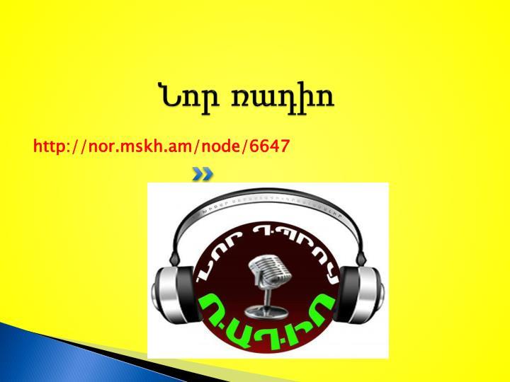 Նոր ռադիո