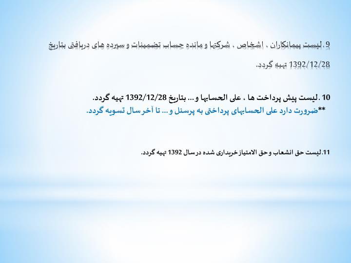 10 ـ لیست پیش پرداخت ها ، علی الحسابها و ... بتاریخ