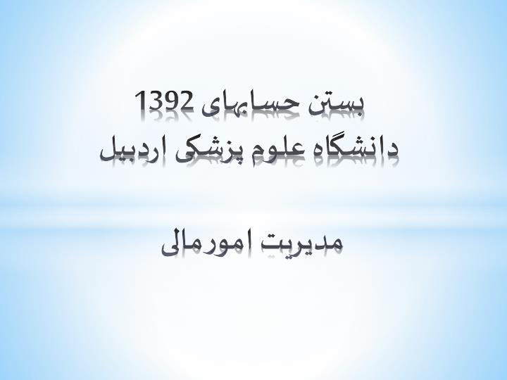 بستن حسابهای 1392