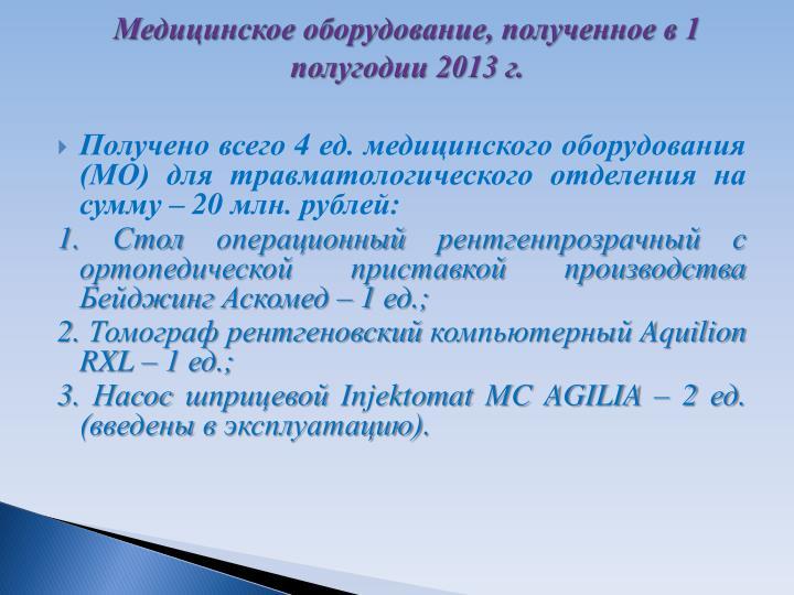 Медицинское оборудование, полученное в