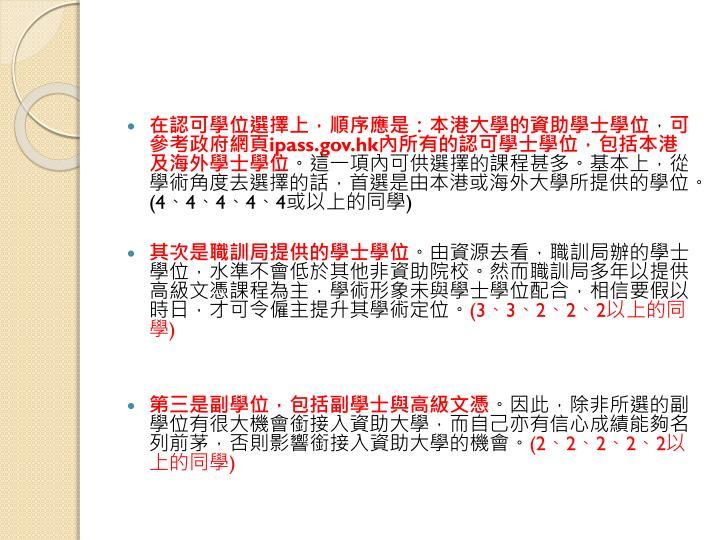 在認可學位選擇上,順序應是:本港大學的資助學士學位