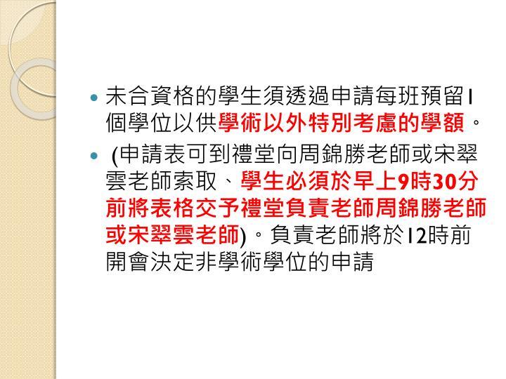 未合資格的學生須透過申請每班預留