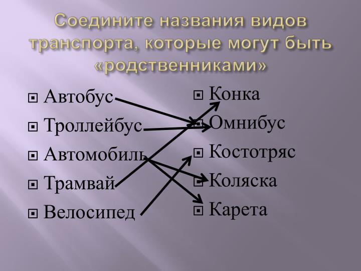 Соедините названия видов транспорта, которые могут быть «родственниками»