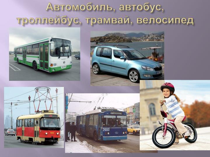 Автомобиль, автобус, троллейбус, трамвай, велосипед