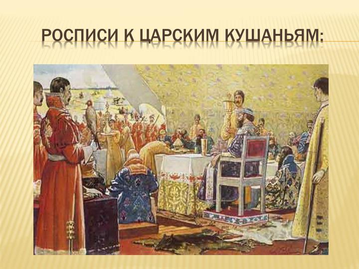 В росписи в царским кушаньям