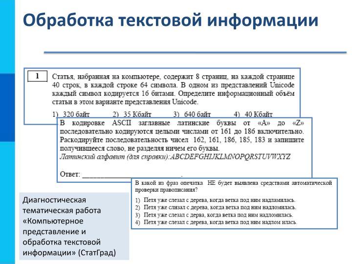 Обработка текстовой информации