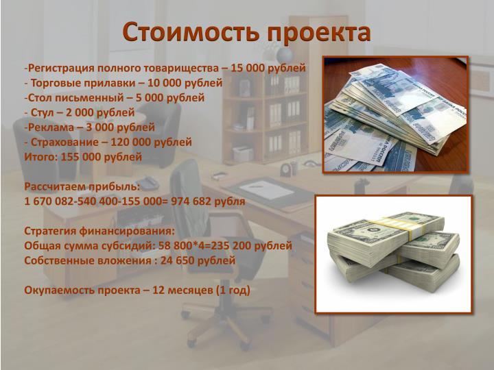 Стоимость проекта