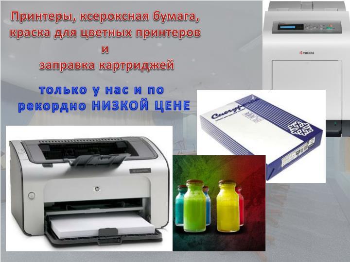 Принтеры, ксероксная бумага,