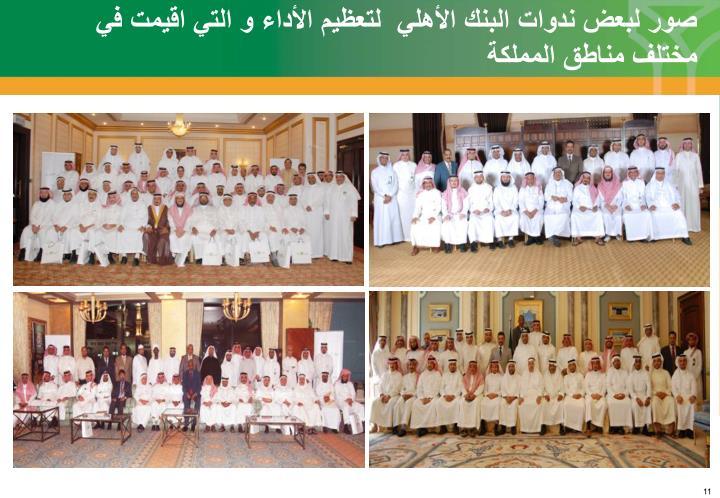 صور لبعض ندوات البنك الأهلي  لتعظيم الأداء و التي اقيمت في مختلف مناطق المملكة
