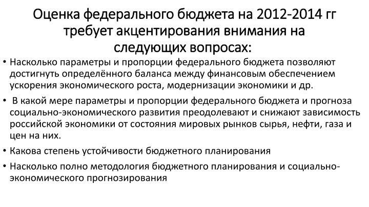 Оценка федерального бюджета на 2012-2014
