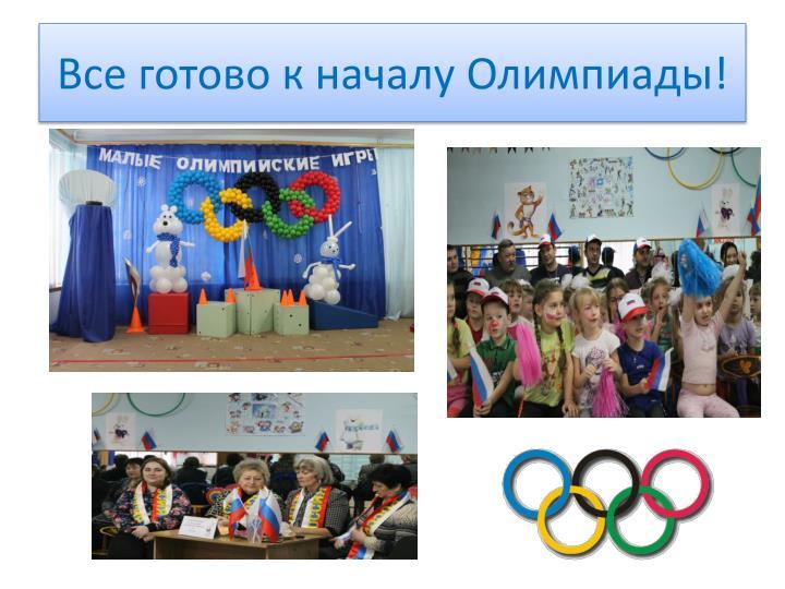 Все готово к началу Олимпиады!
