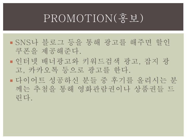 Promotion(